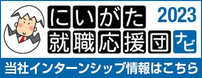 新潟就職応援団ナビ2023|当社インターンシップ情報はこちら