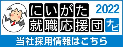 新潟就職応援団ナビ2022|当社採用情報はこちら