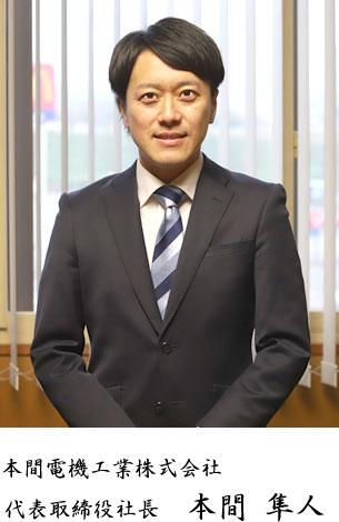 代表取締役社長 本間 隼人